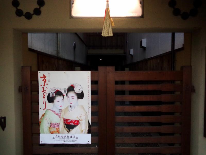 Жилище на гейши в Киото